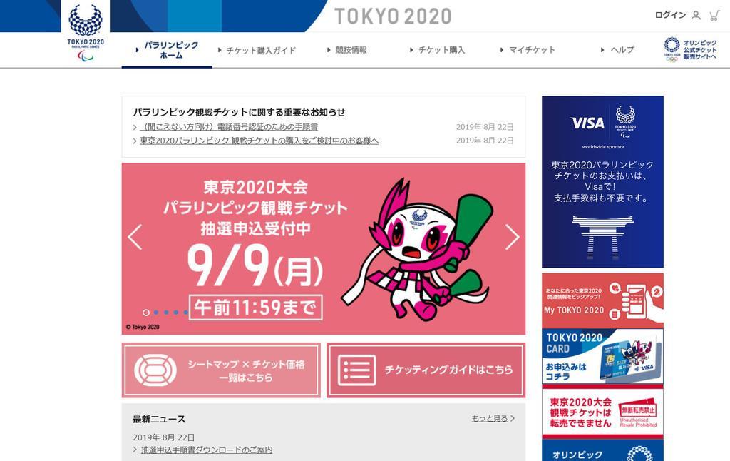 2020年東京パラリンピックの国内向けチケットの公式販売サイト