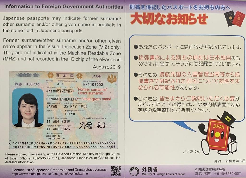 パスポートの別名併記について英文で説明する外務省のリーフレット