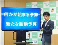 群馬県、補正予算案発表 山本知事「新たな胎動予算」 動画スタジオ整備へ1億円超計上