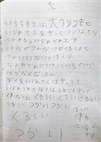 川口いじめ 悲痛な叫び残し命絶つ 市教委、小松田さんや加害者に聞き取りせず