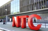 東京大会へ「挑戦心」 NTCイースト開所式典