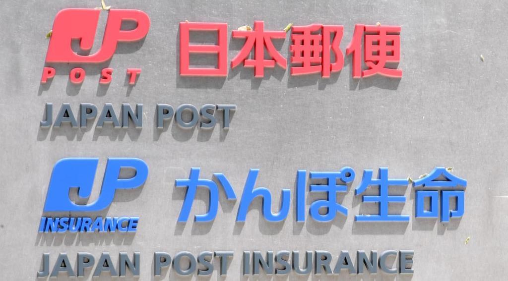 日本郵便とかんぽ生命が入るビルの看板=11日午前、東京都千代田区(寺河内美奈撮影)