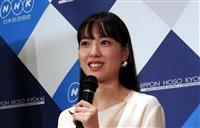 「やり抜く姿、しっかりと」次期NHK連ドラ、戸田恵梨香さんが試写会で意気込み