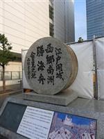 【歴史の転換点から】江戸無血開城の「点と線」(3)西郷と勝 裏切りに見えた「誠」
