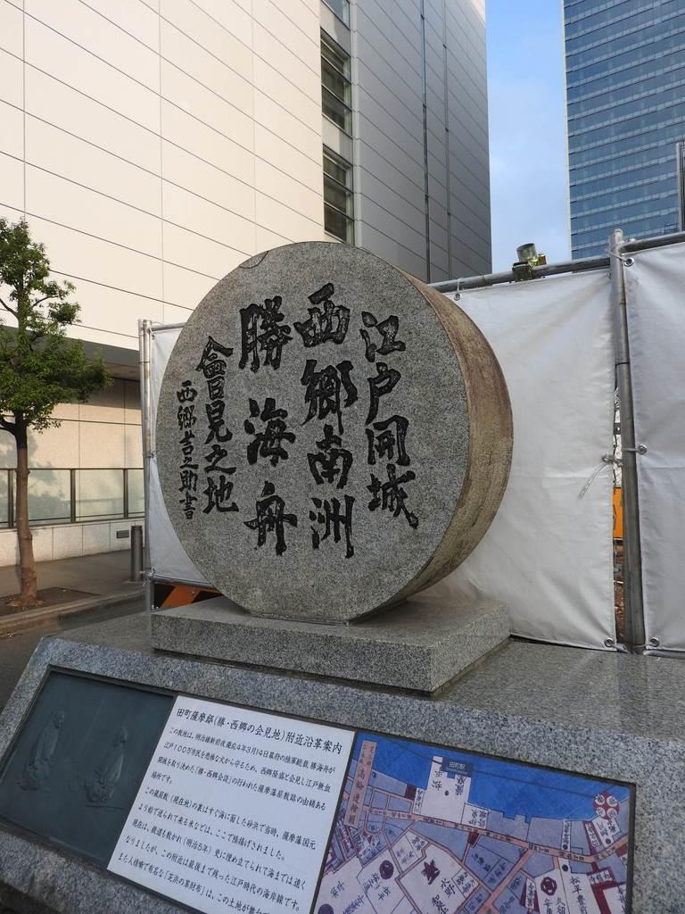 江戸無血開城の「点と線」(3)用写真(2)