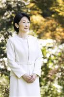 【動画】紀子さま、53歳に 皇嗣妃の「責任」お感じに