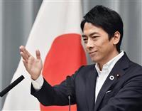 小泉環境相、原田前環境相発言「申し訳ない」