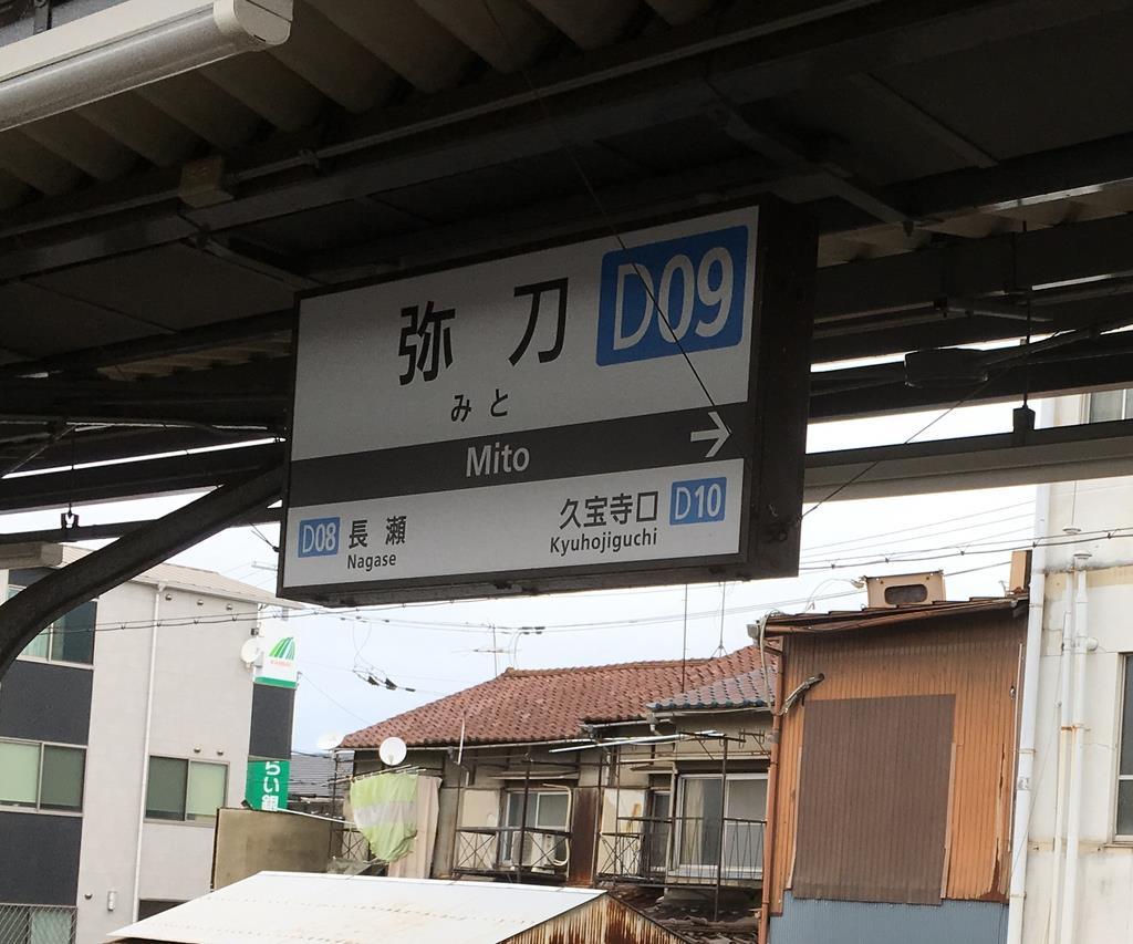 弥刀駅の駅名標