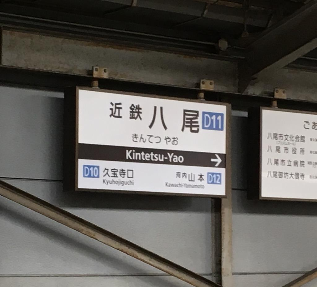 近鉄八尾駅の駅名標