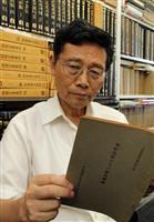 【世界を読む】徴用工問題 昭和15年の報告書が示す自ら望んだ渡航