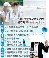 東京五輪、暑さ対策で課題続々 氷風呂用意「奇策」も