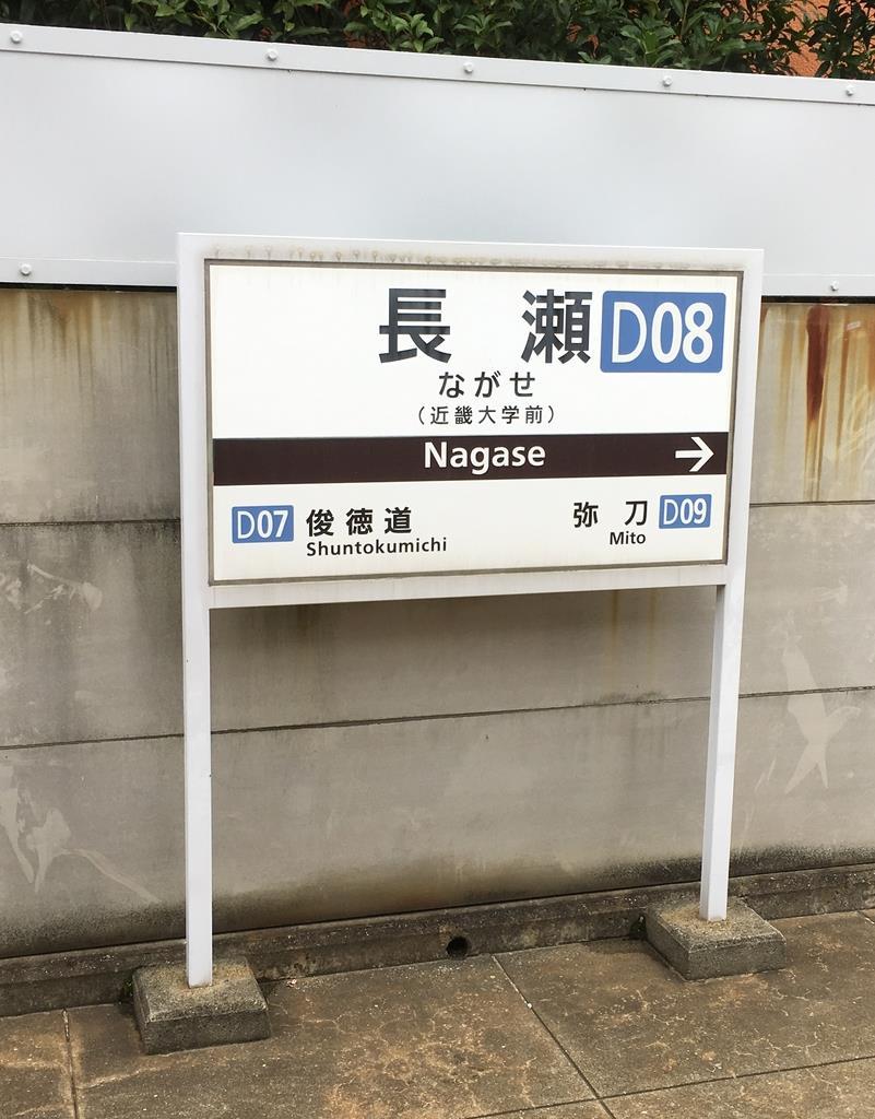 長瀬駅の駅名標