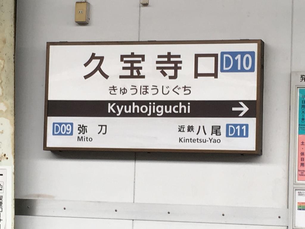 久宝寺口駅の駅名標