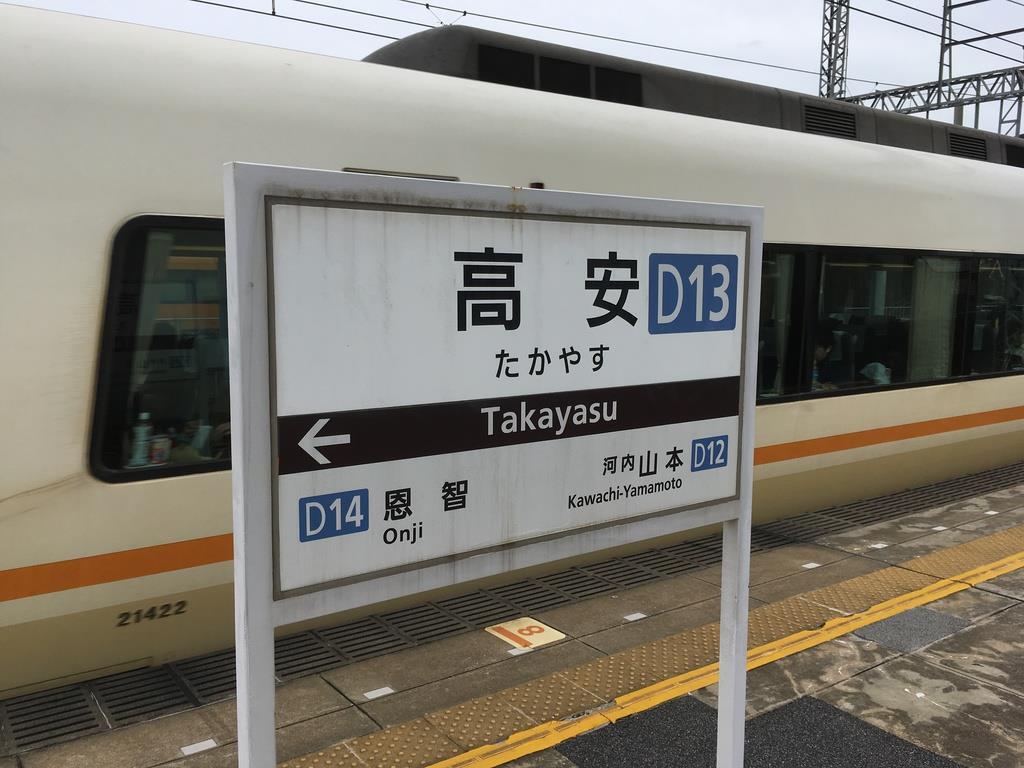 高安駅の駅名標