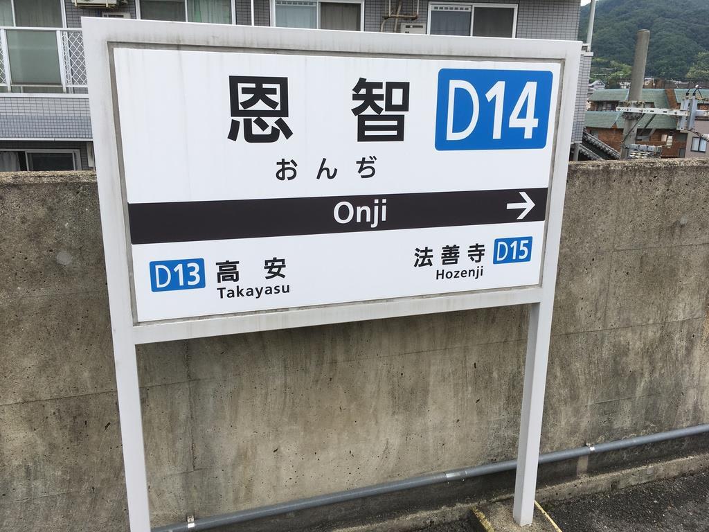 恩智駅の駅名標