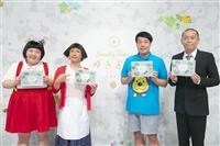 吉本と石屋製菓がコラボ 菓子「ゆきどけ」発売