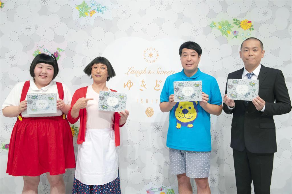 新発売の菓子「Laugh&Sweets ゆきどけ」をPRする吉本興業のタレント=11日、大阪市