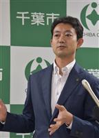 千葉市長、東電に苦言 「最悪想定し情報発信を」