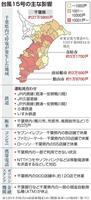 千葉の停電「生活情報届かない」 頼りは「ラジオと新聞」