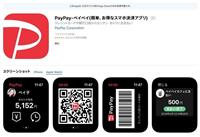 PayPayがApple Watchに対応、残高表示や送金も可能