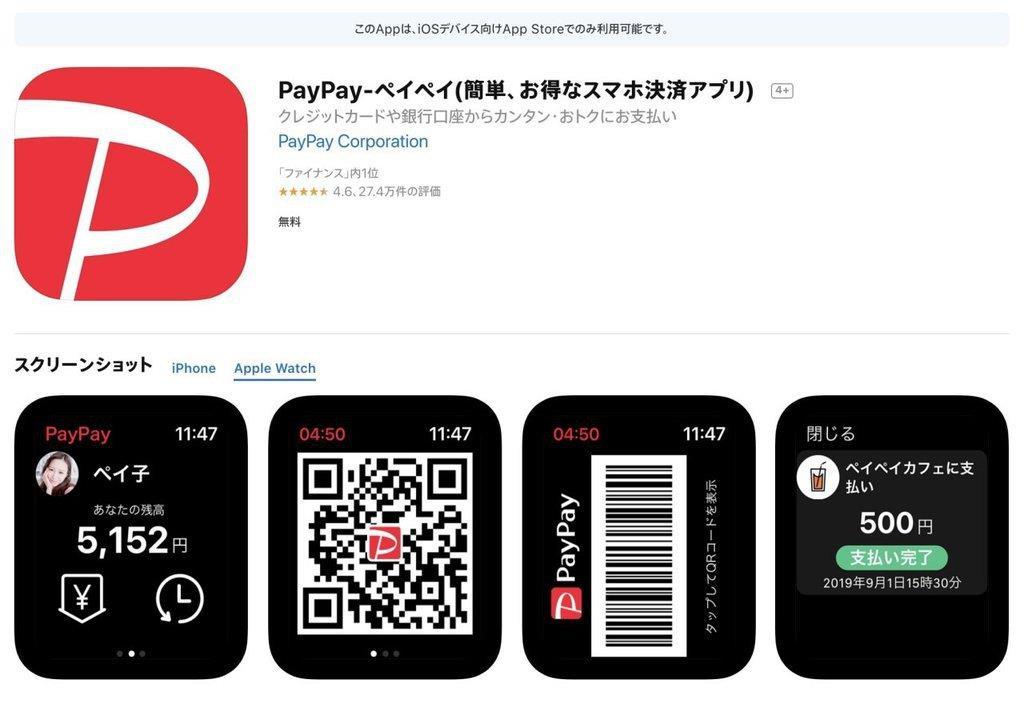 PayPayアプリのダウンロード画面
