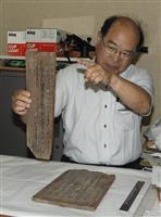 戦国期、九華の木板発見 足利学校、最盛期の史料