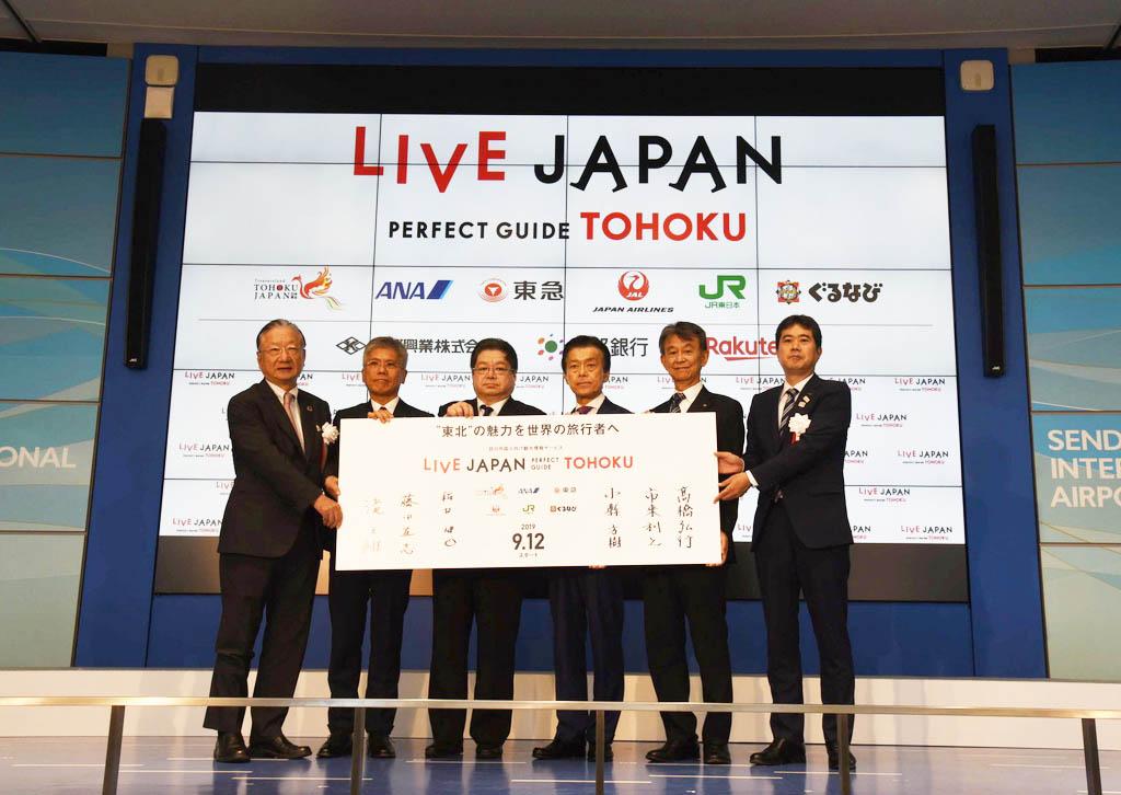外国人向けの観光情報サービス「LIVE JAPAN」東北版のオープンが発表された=12日、仙台空港(千葉元撮影)