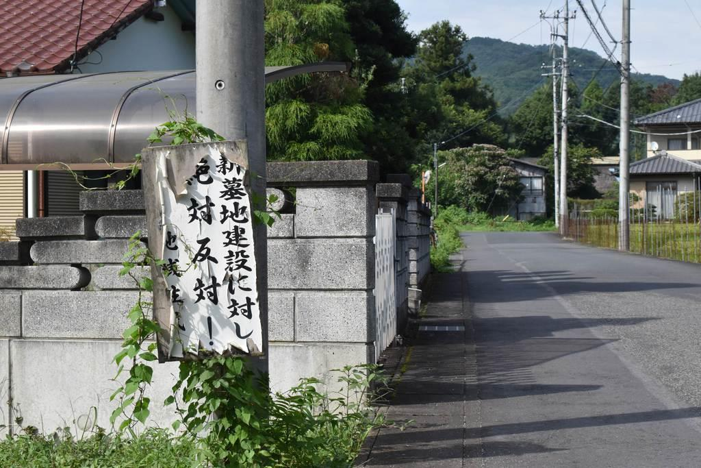 現在も残る墓地建設反対の看板=8月、足利市板倉町
