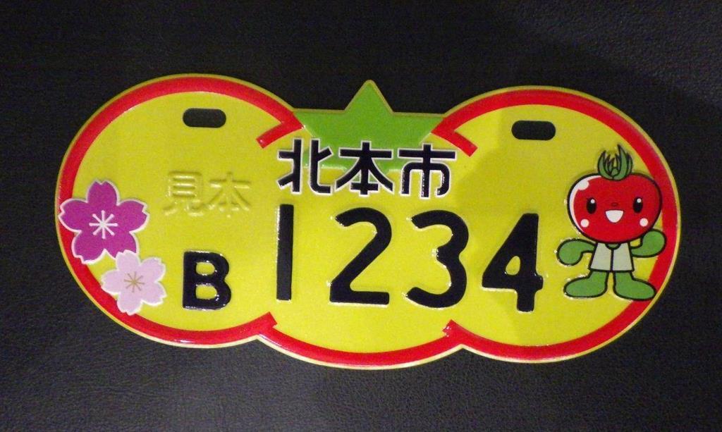 「とまちゃん」の絵柄が入った北本市のご当地ナンバープレート(見本、県警提供)
