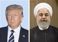 米政権、対イラン制裁緩和検討か 首脳会談実現に向け 米メディア報道