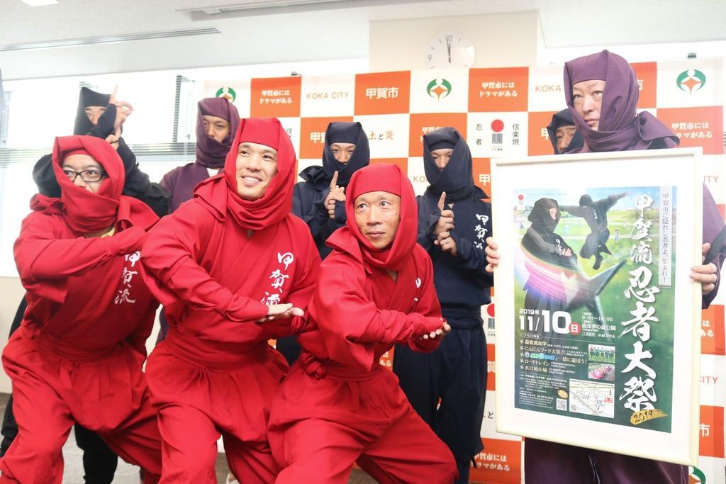 忍者装束でPRする甲賀市商工会のメンバー