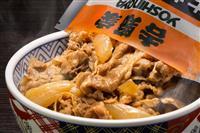 大人気の「吉野家の牛丼の具」 超お得な30袋と60袋入りを追加
