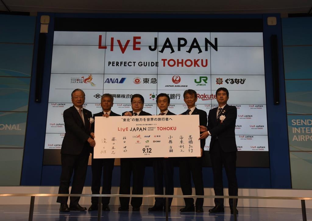 外国人向けの観光情報サービス「LIVE JAPAN」東北版のオープンが発表された=12日、仙台空港