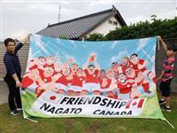 ラグビーW杯カナダ選手のイラスト旗 キャンプ地・長門地元関係者らが贈る