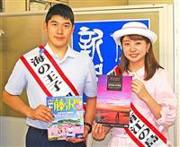 藤沢に遊びに来て 水戸で海の女王・王子PR