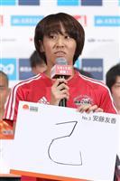 女子最速の安藤友香は「己」 MGC選手が漢字一文字で決意表明