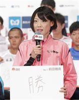 23歳・前田穂南「少人数…自分のリズムで切符勝ち取る」 MGC会見