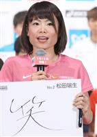 松田瑞生「突き放すレースを」 MGC、歓喜のゴール誓う