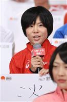 鈴木亜由子「最後は本能に任せて行く」 MGC女子選手ひとこと
