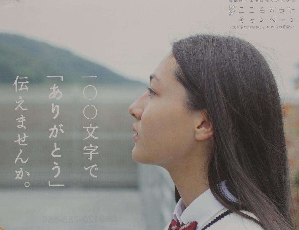 島根県は感謝を伝える100文字のショートレターを募集している(写真はチラシの一部)