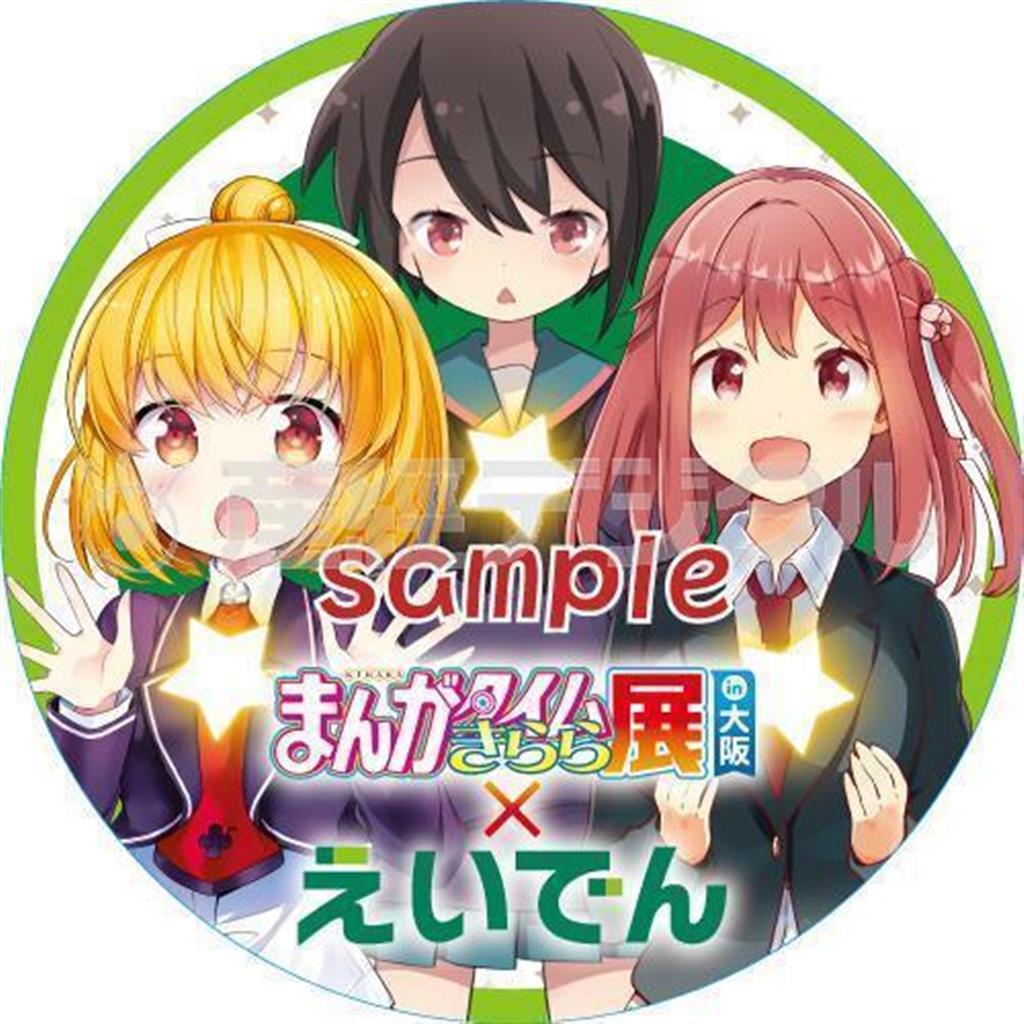 叡山電車ラッピング車両で掲出される「まんがタイムきらら展」特別ヘッドマーク(サンプルデザイン)