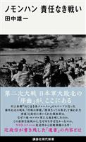 【編集者のおすすめ】『ノモンハン 責任なき戦い』田中雄一著 「密室の戦争」に新たな光