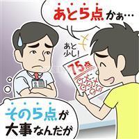 【医学部受験の現場から(8)】「あと5点」は「惜しい」ではない 河合塾・山口和彦