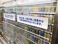 【高論卓説】売り上げ・防犯への影響軽微 ローソン無人レジの実力 松崎隆司
