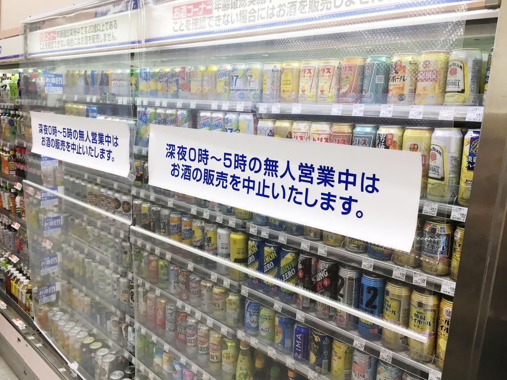 深夜の省人化実験をする「ローソン氷取沢町店」。酒の販売は休止する=横浜市磯子区