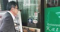 【NEWSルーペ】「禁煙」か「喫煙可」か 悩む飲食店 都条例、表示義務化始まる