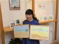 ほのぼのパステルアート 洲本で華衣さん作品展