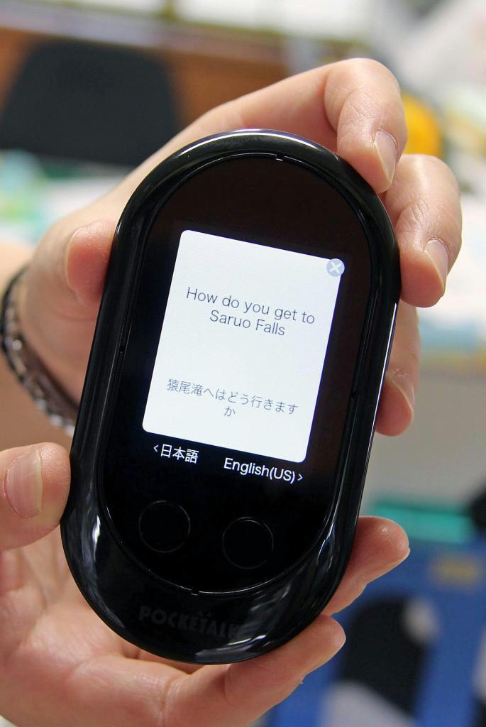 外国人観光客向けに活用されている多言語翻訳機=香美町村岡区