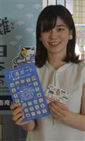 阪神電車で灘五郷巡って 酒どころPRキャンペーン