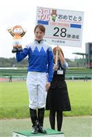 藤田騎手が女性年間最多の28勝 自己のJRA記録更新
